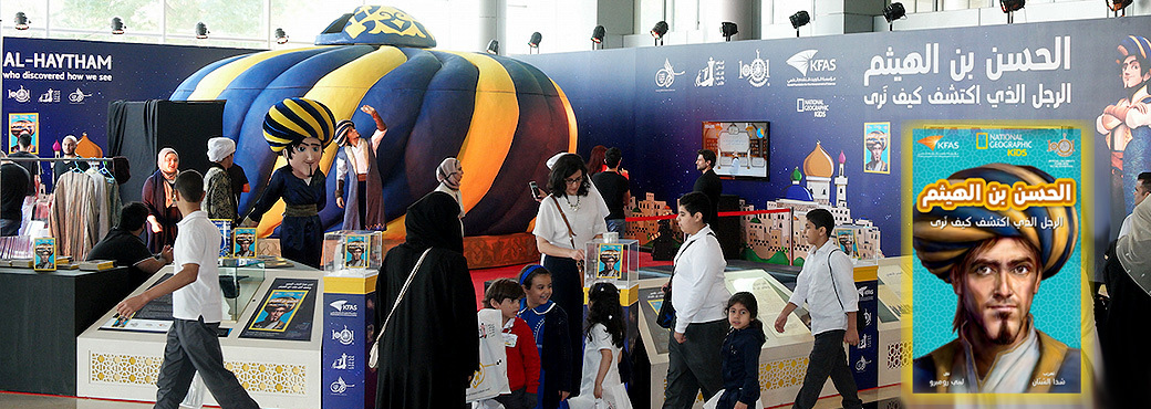 KFAS and 1001 Inventions launch new Arabic children's book