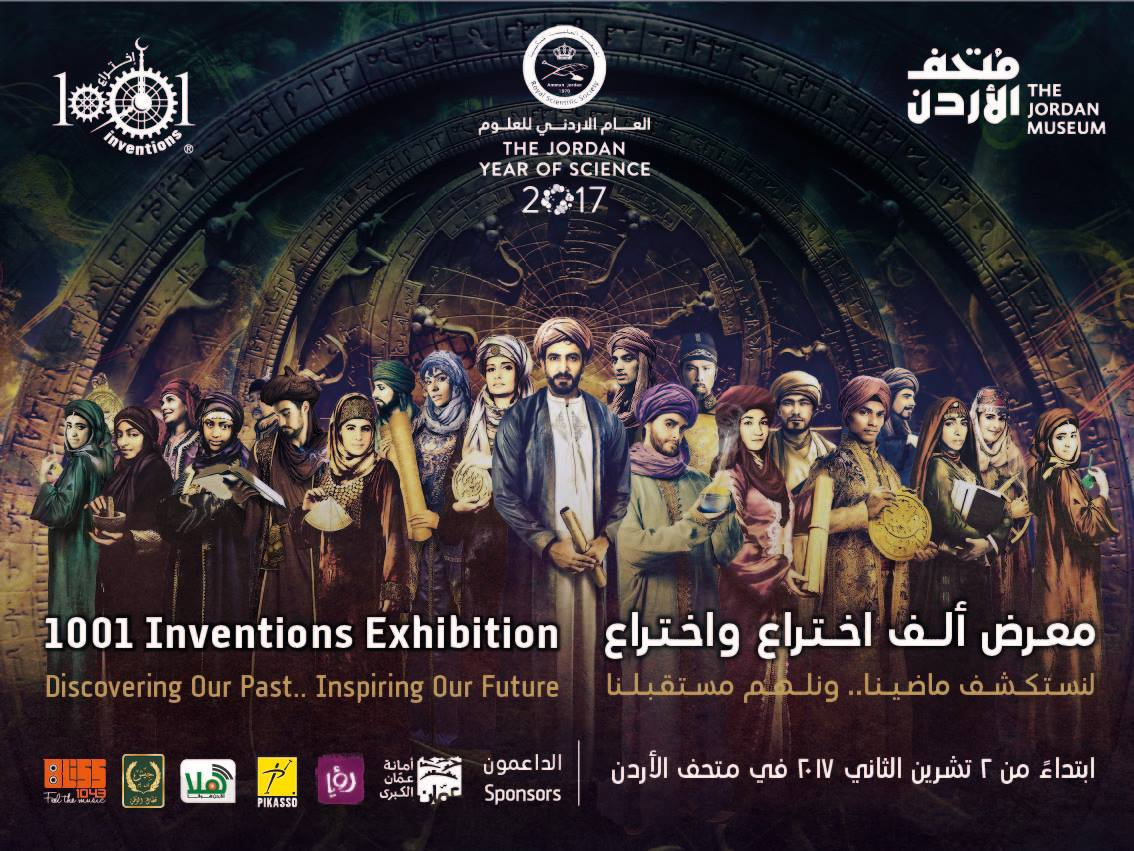 Royal Launch for 1001 Inventions in